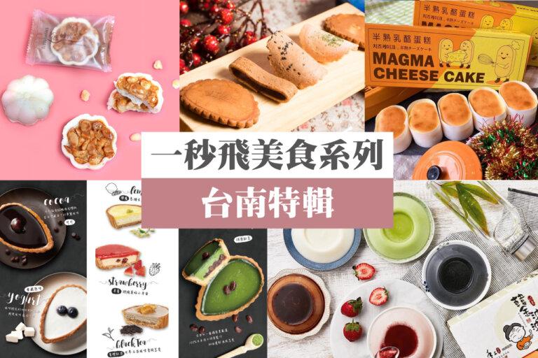 一秒飛台南!7間在地人都推薦台南美食,蛋糕、煎餅、豆腐酪、乳酪塔、茶葉蛋通通都有!