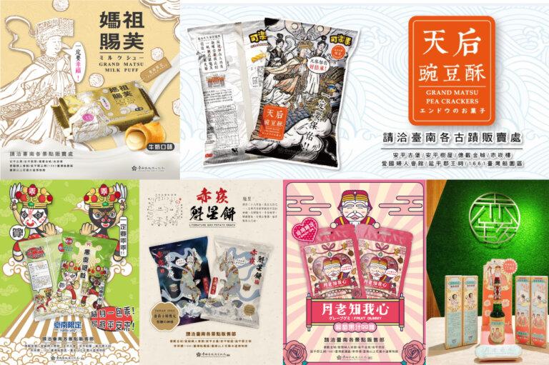 眾神大比拚,台南最受歡迎的八款眾神零食在這裡!吃了有好姻緣、保成功、會讀書、賺大錢!