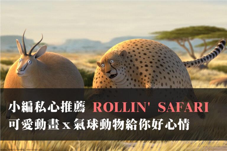 最近心情不太好?小編私心推薦超可愛ROLLIN' SAFARI,可愛動畫 x 氣球動物給你好心情!