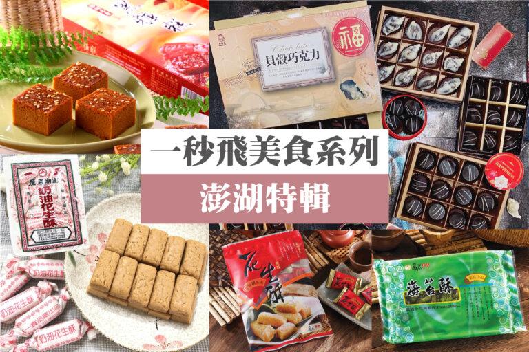 一秒飛澎湖!黑糖糕、奶油花生酥、貝殼巧克力、各式海鮮商品,在地澎湖人推薦8項必買商品!