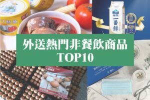外送夯什麼?非餐飲商品TOP10,口罩、鮮奶、泡麵、衛生紙、雞蛋,必買日用品大公開!