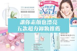 五款必買卸妝推薦,Orbis、Softymo、Curel、Fancl、Banila Co.!卸出你的好膚質!