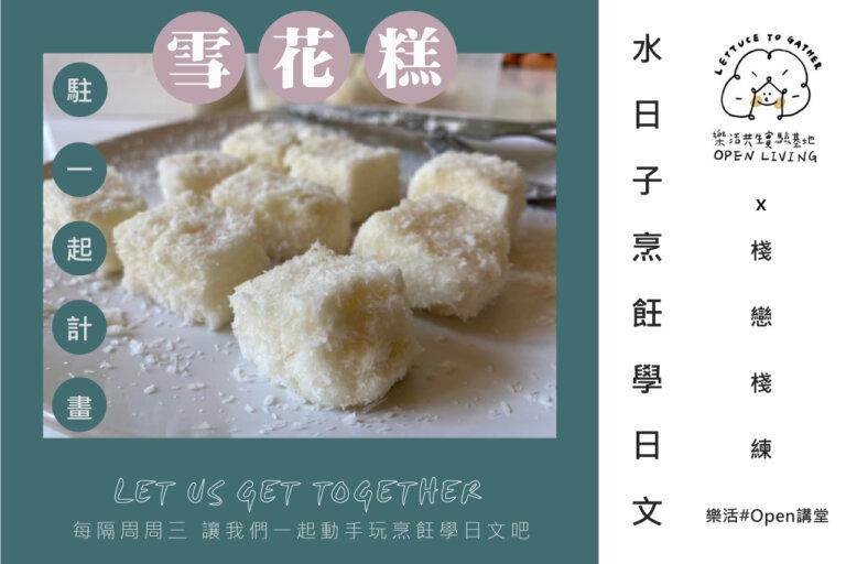 【水日子烹飪學日文】椰香雪花糕!綿密冰涼,入口即化,夏季必吃甜點!