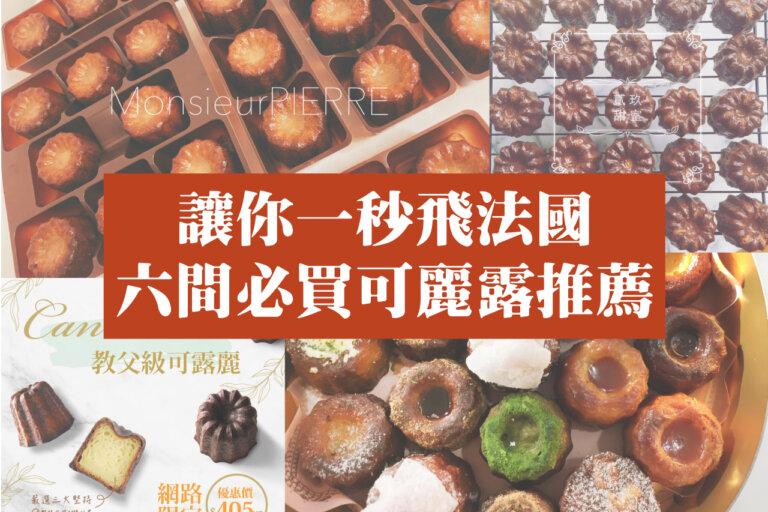 六間必買可麗露推薦!貳玖甜室、雅山甜舖、松鼠Bonbon、皮耶先生、吃吃喝喝、哈肯舖!