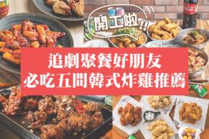 必吃5間韓式炸雞推薦!NENECHICKEN、起家雞、娘子炸雞、 bb.q CHICKEN、烤頂鷄!想吃好吃的韓式炸雞不用飛韓國啦!