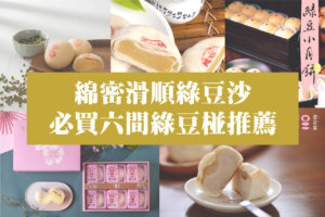 6間必買綠豆椪推薦!雪花齋、金龍彩、舊振南餅店、台北犁記餅店、異香齋、王師父餅舖,綿密滑順綠豆沙就是這幾家!