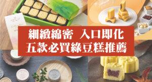 5間必買綠豆糕推薦!玉珍齋、和生御品、萊陽桃酥、手信坊、一之軒!