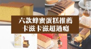 6間熱門蜂蜜蛋糕推薦!坂神本舖、一之鄉、初心菓寮、福砂屋、通通都好吃!