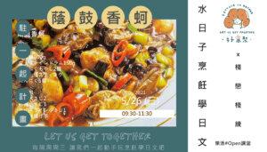 【水日子烹飪學日文】蔭鼓香蚵!鹹香超下飯,新手也能學會的超級簡單料理!