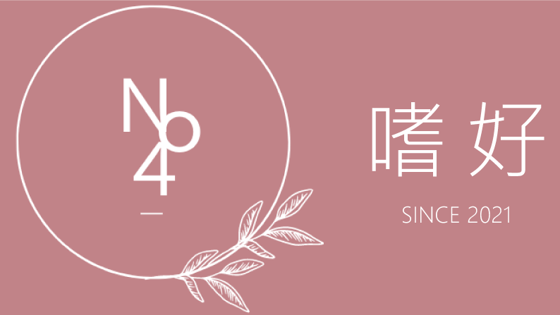 嗜好 No.4